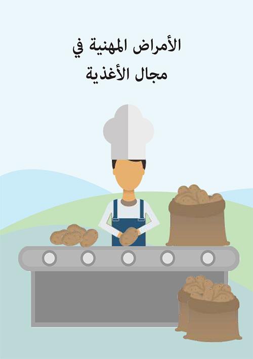 Gıda Sektörü compressed 36 - الأمراض المهنية