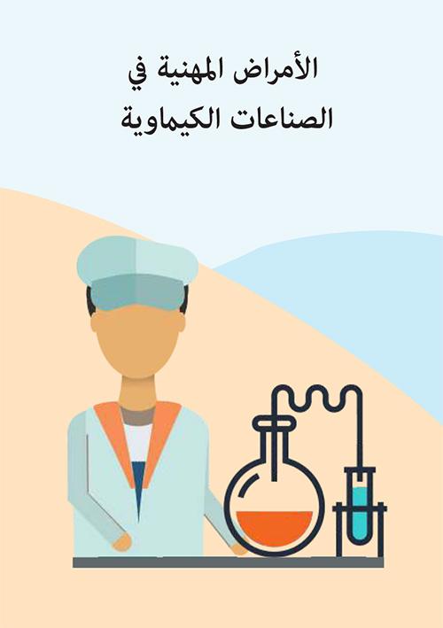 Kimya Sektörü compressed 36 - الأمراض المهنية