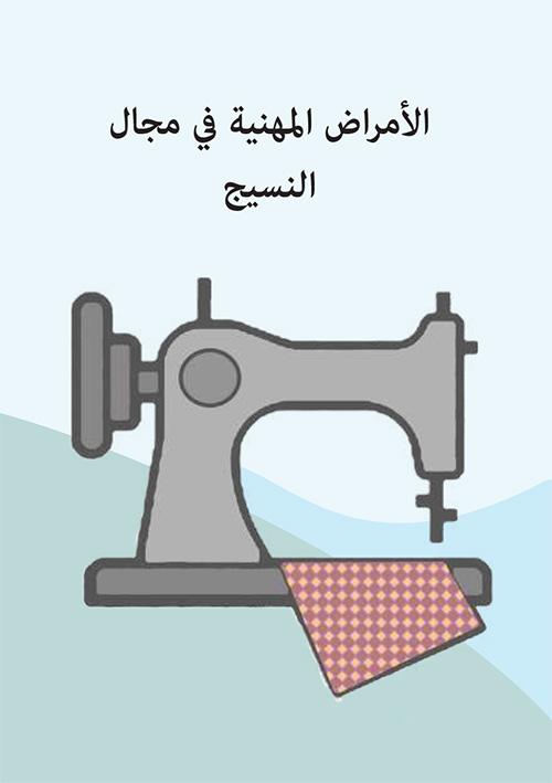 Tekstil Sektörü compressed 32 - الأمراض المهنية
