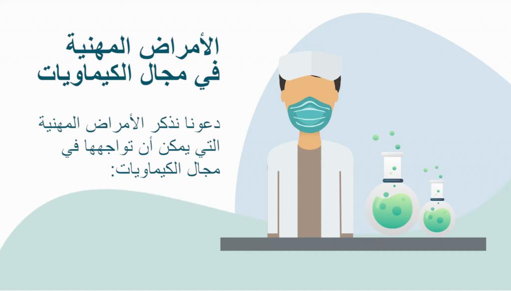 kimya 1 1024x583 - الأمراض المهنية في مجال الكيماويات