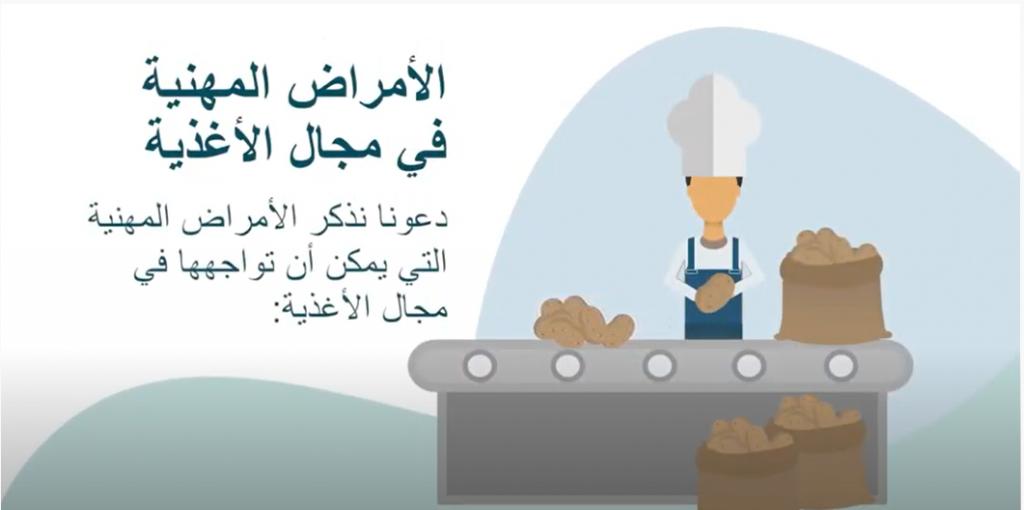 gıda arapça 1024x510 - الأمراض المهنية مجال الأغذية