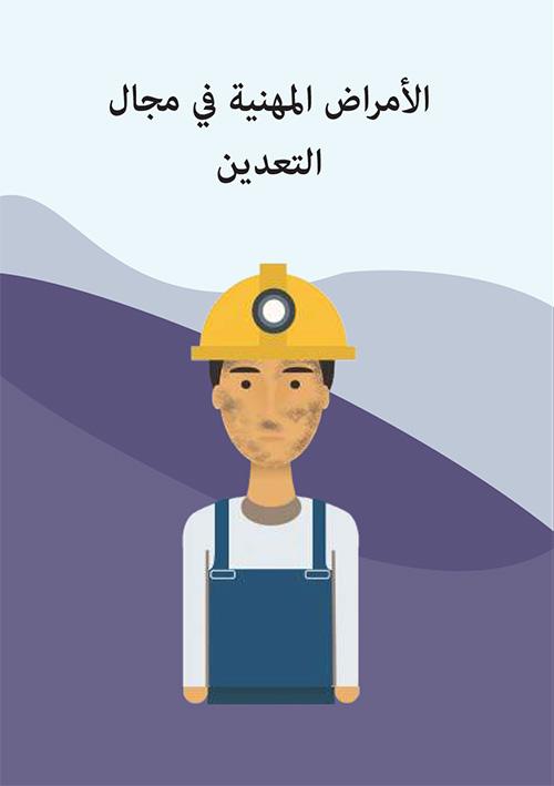 Maden Sektörü compressed 32 - الأمراض المهنية
